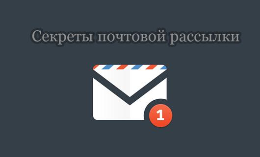 Pocht_rassylki_2.jpg